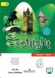 Английский в фокусе. Spotlight 6 кл. Учебник с online-приложением